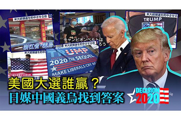 【西岸觀察】美總統大選誰贏?浙江義烏找答案