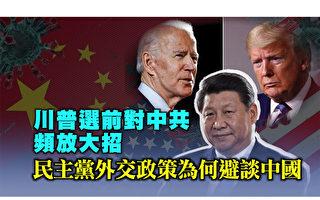 【西岸观察】川普猛反共 民主党避谈中国问题