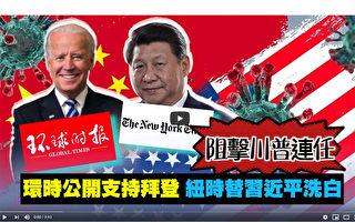 【西岸观察】美总统大选 中共党媒公开支持拜登