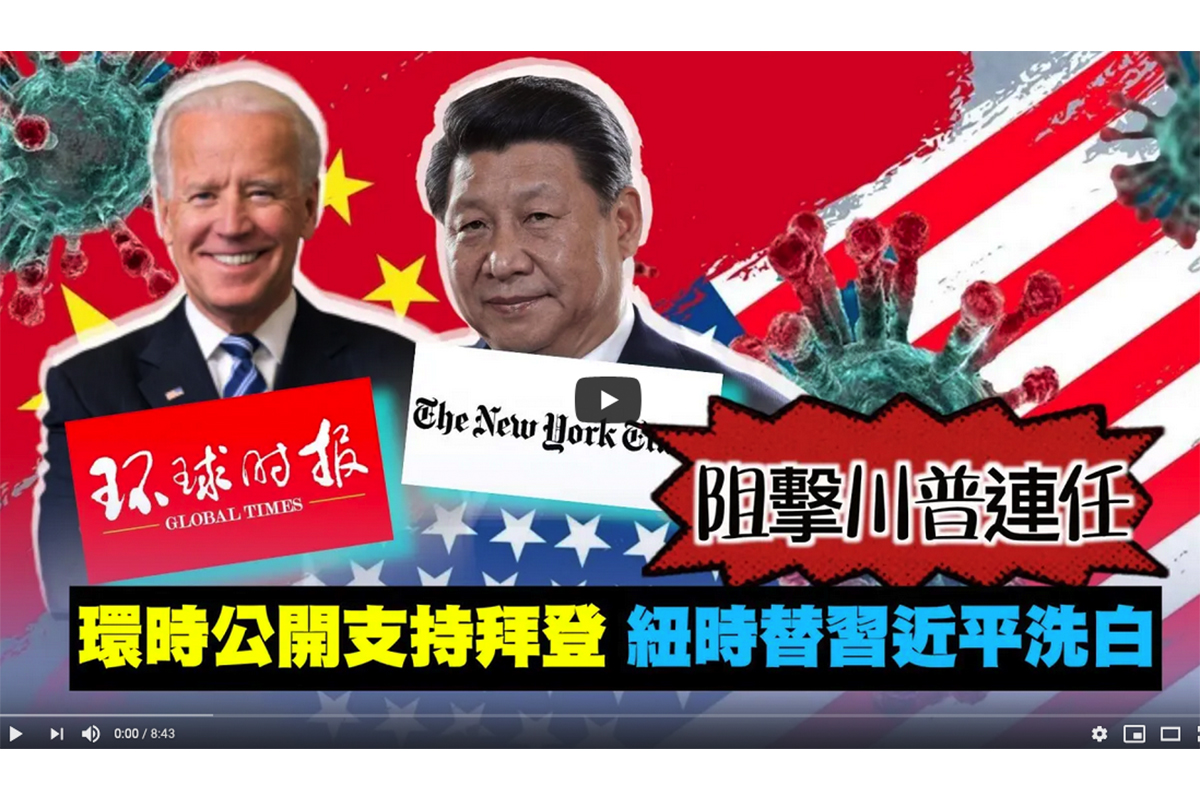 【西岸觀察】美國總統大選 中共官媒湊熱鬧