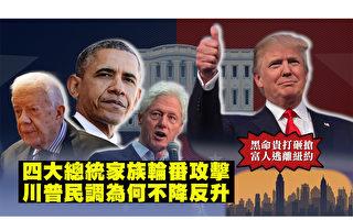 【西岸觀察】遭四總統家族攻擊 川普民調反升