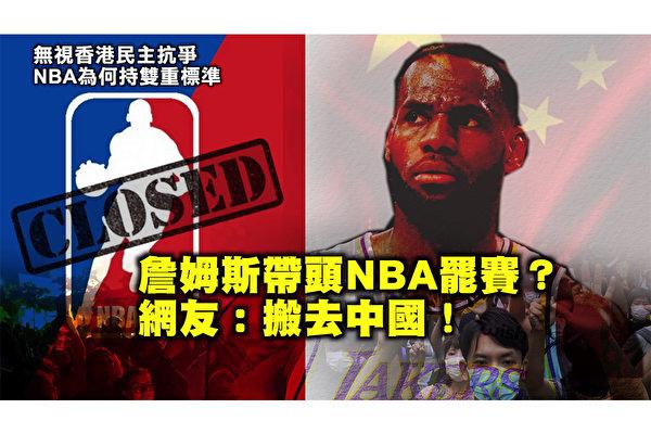 【西岸观察】球星带头罢赛 NBA越来越政治