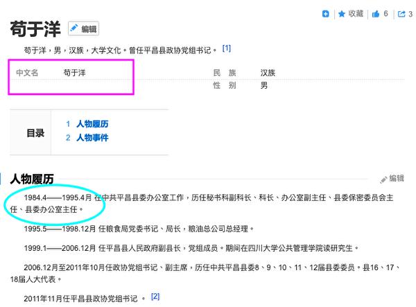 百度百科删除了苟于洋的出生年月,以及1970年至1979年的履历均被删除。(网页截图)