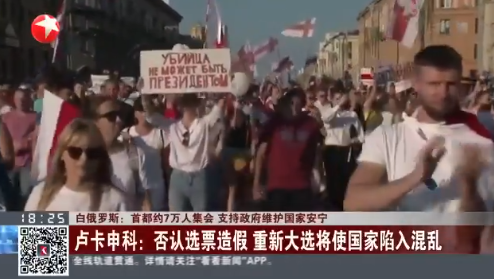 上海東方衛視關於白俄羅斯抗議活動的假新聞中,使用的是抗議民眾寫有「劊子手不配做總統」的畫面。(影片截圖)
