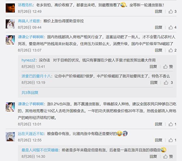 「糧價穩中有漲」遭到網民炮轟。(微博)
