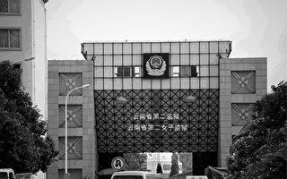 彝族工程师何莉春遭云南女监非法严管9个月