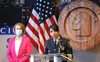 西雅圖市議會大幅削減警務經費 警察局長辭職