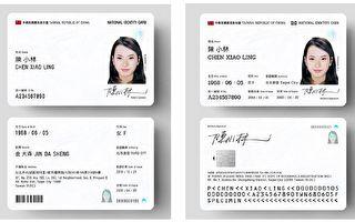 台数位身份证制作成本高 补领拟从200元涨到900元