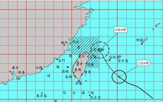 台风哈格比逼近 气象局发布海警