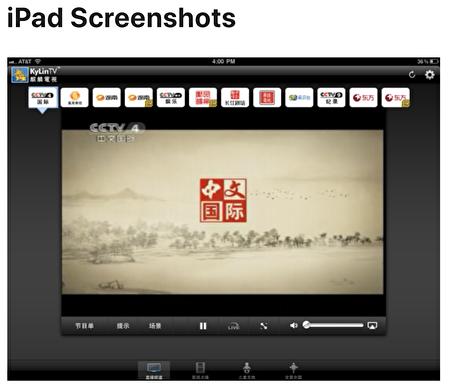 在苹果Apple Store 下载ipad版本的麒麟电视App。