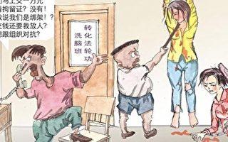 """中共政法委全国""""清零行动""""威逼法轮功学员"""