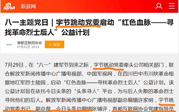 TikTok母公司字節跳動集團內部設有中共黨委。(圖為新浪網截圖)