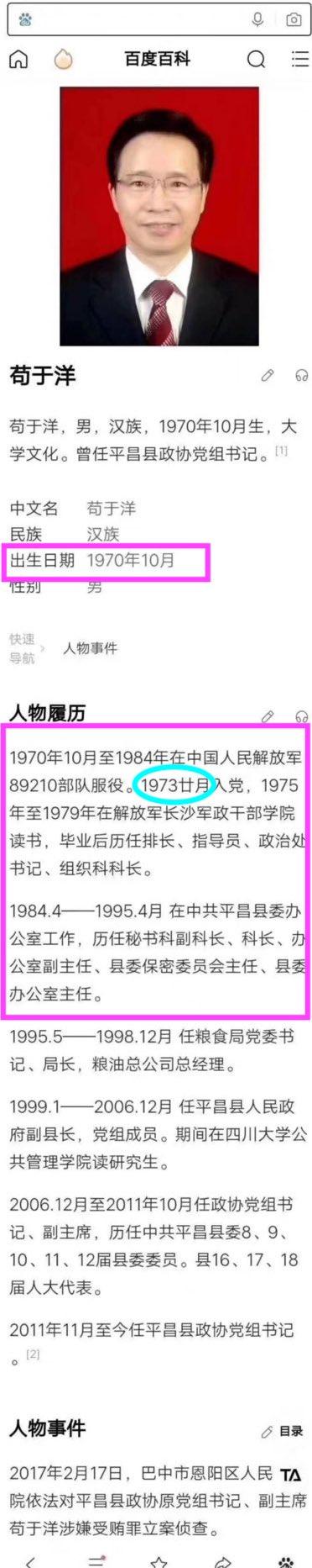 百度百科中的中共平昌县政协前副主席苟于洋词条。(网络图片)