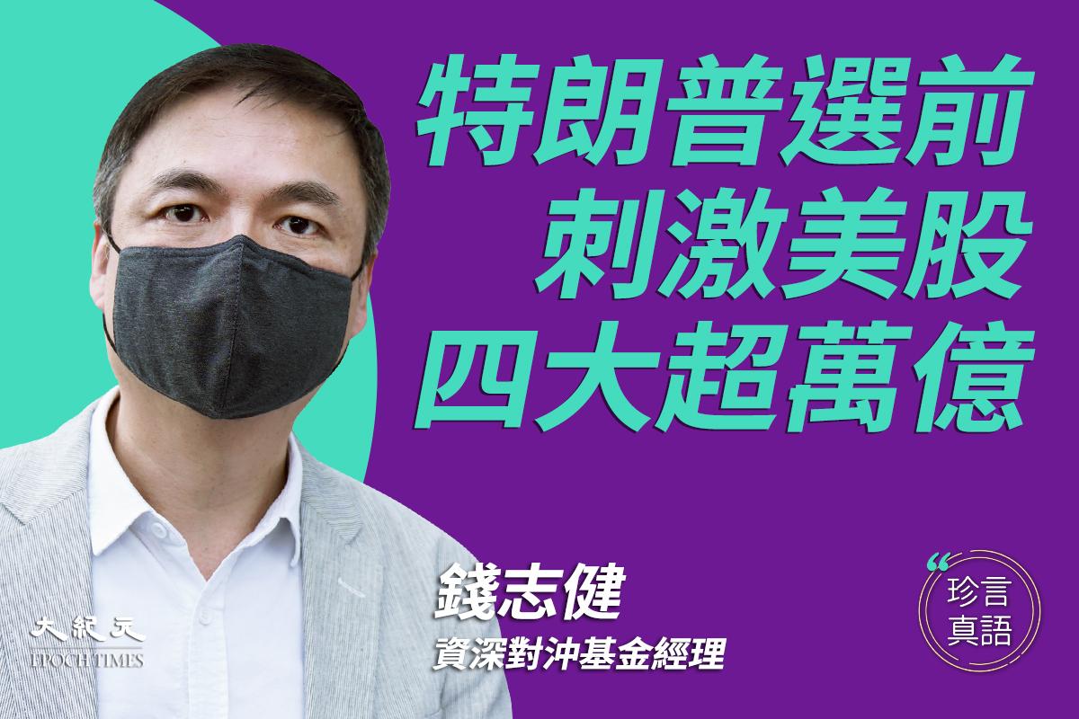 【珍言真語】錢志健:中美準冷戰 港人要靈活生存