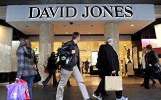 David Jones逆势而上 联手BP 在墨尔本开新店