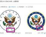 美部长访台当日 美驻华大使馆推特徽号换样