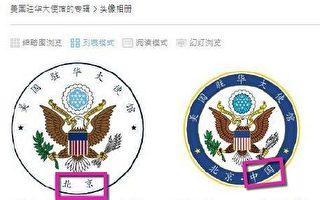美國駐華大使館官方微博的徽號同樣去掉「中國」兩字。(微博截圖)