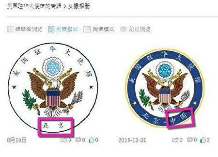 """美国驻华大使馆官方微博的徽号同样去掉""""中国""""两字。(微博截图)"""