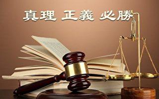 遭非法庭审 原南京一级警督为自己做无罪辩护