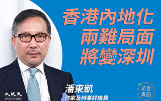 【珍言真語】潘東凱:香港內地化 將變深圳