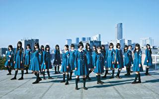 榉坂46精选专辑10月7日发行 演唱会隔周开唱