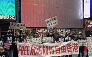 纽约人时代广场声援香港:为子孙后代站出来