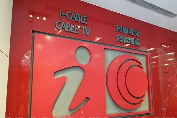 香港有線寬頻訂戶減4%虧1.76億