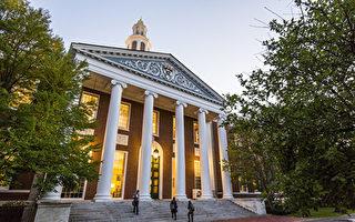 《港版国安法》影响哈佛等名校学生