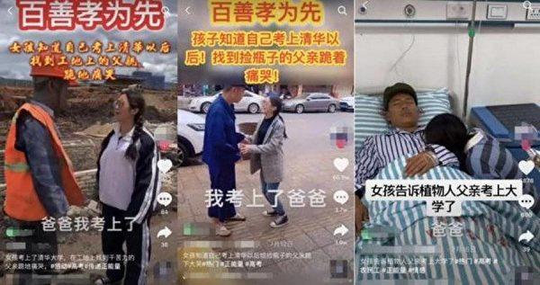 「女孩考上清華後感恩父親」影片,被指是擺拍。(網絡圖片)