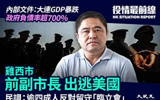 【役情最前线】逾四成港人反对留守临立会