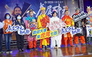 要让民众嗨翻  虎尾中元文化祭  19日登场