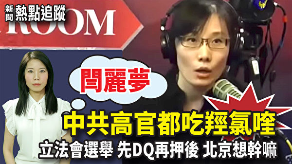 【新聞熱點追蹤】閆麗夢:中共高官都吃羥氯喹