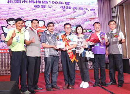 桃園楊梅區模範父母親接受表揚。