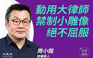 【珍言真语】逆权商人周小龙:续撑创作自由