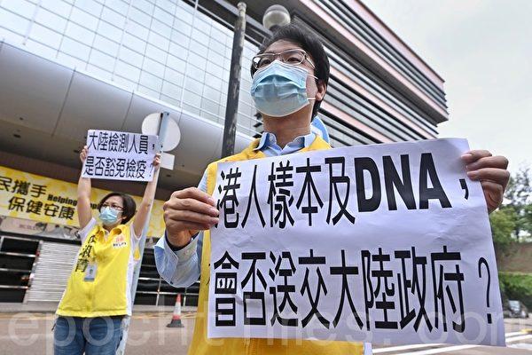 團體抗議中央檢測人員來港