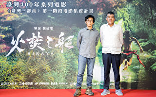 《台湾三部曲》需筹45亿 魏德圣发起群众募资