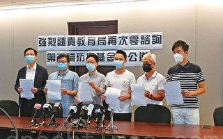 香港教育中心联盟促政府资助