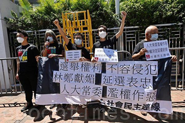 反對林鄭押後立會選舉 社民連中聯辦抗議