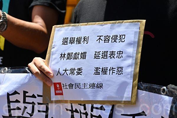 社民連五子到中聯辦抗議立法會選舉延期