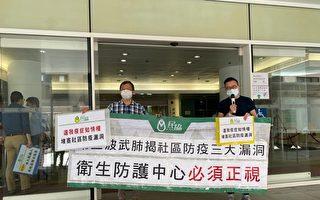 香港民協促堵社區三大防疫漏洞