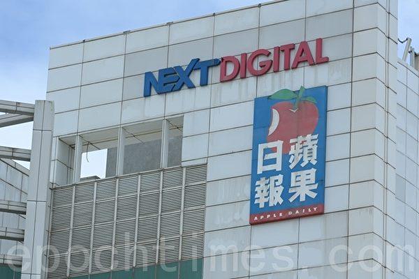 台湾苹果日报18日起纸本停刊 专注数位