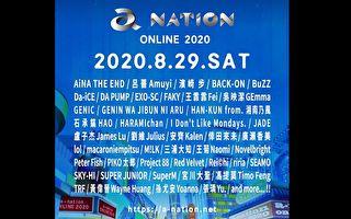 a-nation線上音樂祭陣容公開 台日韓等藝人參與