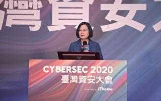 蔡英文:資安即國安 境外勢力威脅台灣民主