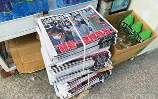 香港《苹果日报》获支持大卖