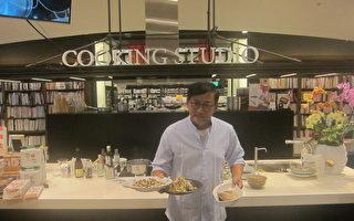 台湾型男主厨出新书 分享97道快手菜时间管理