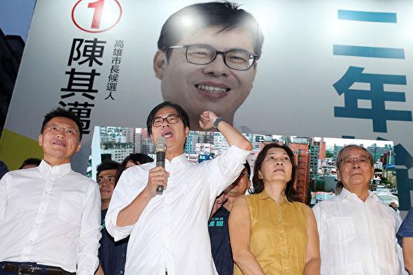 台湾高雄市长补选 陈其迈67万票当选