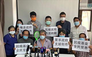 香港區議員促食環街市續減租半年