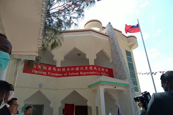 索国无惧中共 台湾驻索马里兰代表处正式成立