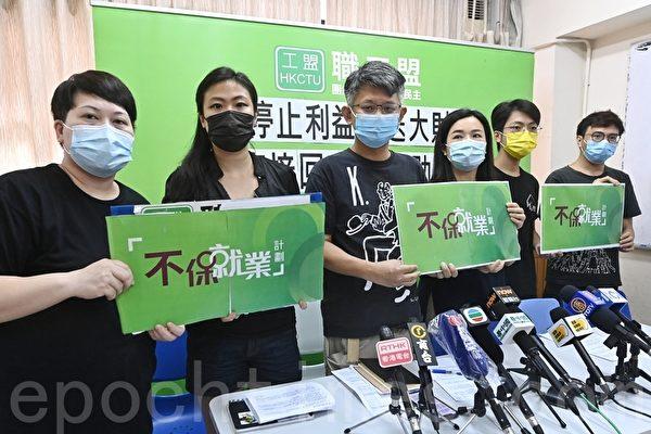 林郑不封关疫情扩大促隐形失业上升 职工盟吁保就业2.0直接派给打工族