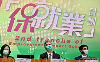 香港政府推出第二期保就業計劃